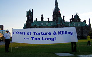 7.20四周年 法輪功渥太華呼吁停止迫害