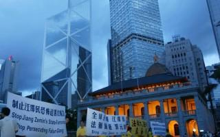 「二十三條和良知使更多香港人支持法輪功」