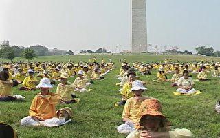 美國國會大力支持 法輪功國會山設宴答謝
