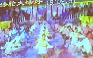 法轮功大陆广播电视真相 参与者安全撤离