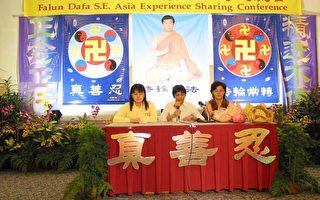 泰首次舉行東南亞法輪功修煉交流會