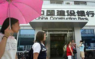 中国大陆国有银行的各项贷款增长超常(法新社图)