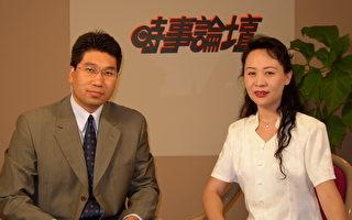 新唐人时事论坛:盛雪评审江与国运