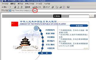 中國駐日使館網頁用jap,遭日本人抗議