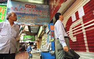 暗藏洗錢黑幕?內地巨款 暗流香港