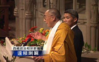 達賴喇嘛訪美 為911祈福