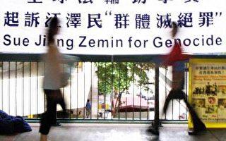 美聯社報導法輪功向國際法庭起訴江澤民