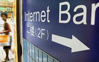 中國要建全國網吧監控系統 遭網民唾棄