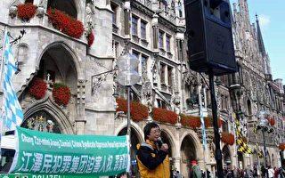 各國人士支持起訴江澤民言論集