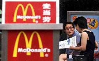 已故麦当劳最大持股人 捐款两亿