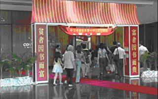 馬國「中文書香世界」書展  不忘傳統文化傳承