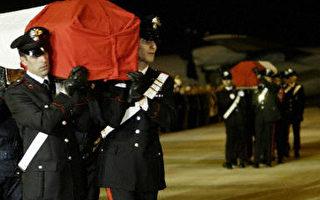 意遇難士兵遺體運回羅馬舉國哀悼維和戰士