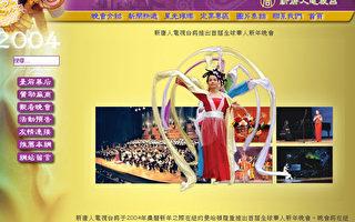 新唐人首屆全球華人新年晚會網頁開通