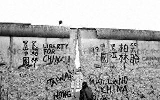 迎接柏林墙倒塌后的第一个新年