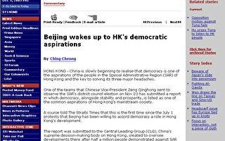 《海峽時報》:北京派300人觀察區選
