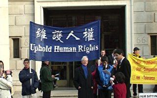 國際人權日:英國法輪功學員舉行集會和遊行