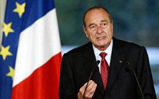 【快訊】法國前總統希拉克去世 終年86歲