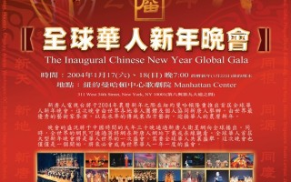 首屆全球華人新年晚會籌備緊鑼密鼓