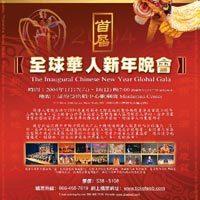 【侃侃而談】76期﹕全球華人新年晚會內參(上)