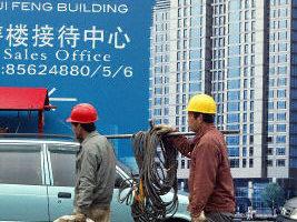 2003年中國十大暴利行業