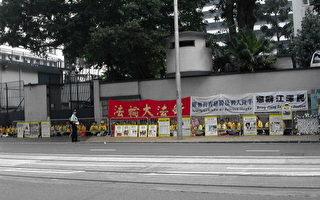 香港法輪功學員靜坐悼劉成軍