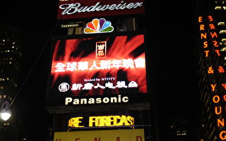 时代广场大屏幕首次播放华文节目