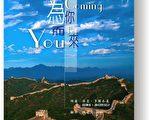 【专访】新书《为你而来》作者泽农(2)