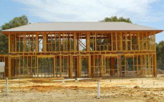 澳洲新建房屋持續增長 購房貸款逐漸减緩
