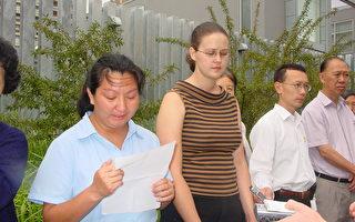 中领馆前新闻发布会 呼吁释放再被绑架澳亲属