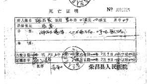 张方良死亡书  (明慧网)