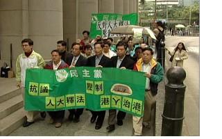 两天五场游行 港民间团体抗议释法