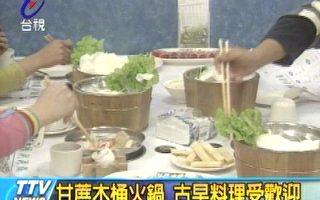 甘蔗木桶火鍋 古早料理受歡迎