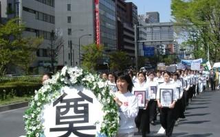 """""""425""""五周年  东京法轮功举行反迫害游行"""