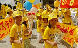 組圖(4):世界法輪大法日在台灣高雄