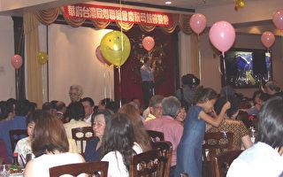 华府台联会'母亲节之夜'