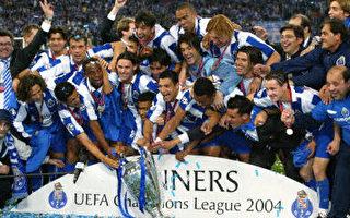 波爾圖再次問鼎歐洲冠軍杯