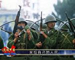 1989年6月4日,解放軍手持AK47步槍。