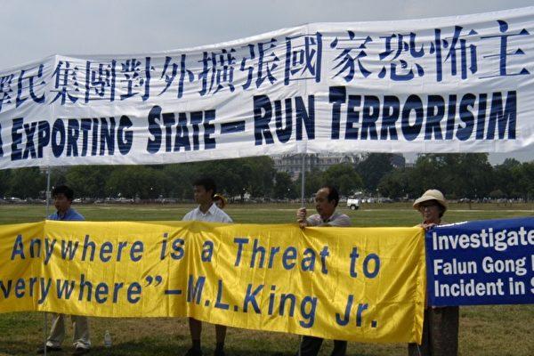 """今天超過20個團體在美國白宮南面的草坪上舉行""""制止江澤民集團對外擴張國家恐怖主義""""集會。該集會的一個重要起因是澳洲法輪功學員在前往約翰內斯堡,準備在中國國家副主席曾慶紅訪問南非期間起訴他對法輪功犯下的罪行,卻在高速公路上遭歹徒槍擊事件。大紀元新聞圖片。"""