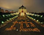 台灣法輪大法學會七月十七日下午在台北中正紀念堂舉辦一場「尊重生命‧悼念七二○」活動,約有四千名台灣各地的部分法輪功學員參加。(攝影╱吳柏樺)