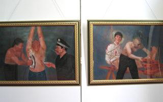訪談錄:「堅忍不屈的精神」藝術展介紹:《酷刑系列》
