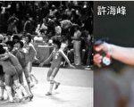 華人傑出運動員。(大紀元)