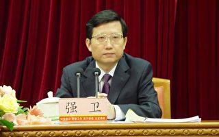 北京政法委書記強衛等被通告追查