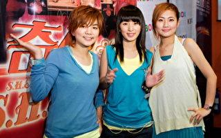 偶像團體S.H.E邀公益團體免費看演唱會