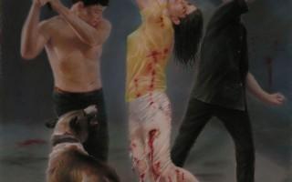 中国迫害法轮功学员酷刑写真