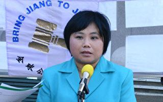 女畫家章翠英起訴江澤民 南非槍案受傷者聲援