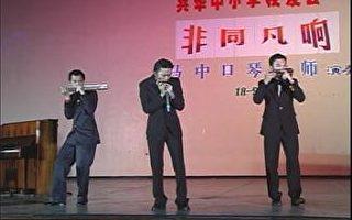 非同凡响 马中世界级口琴大师演奏会