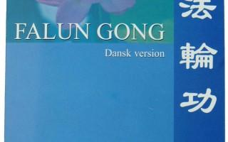 丹麥文《法輪功》正式出版發行