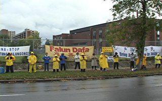 渥太華法輪功學員抗議天安門廣場「國慶日暴行」