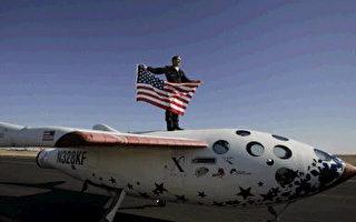 美私人飛船再次成功飛行