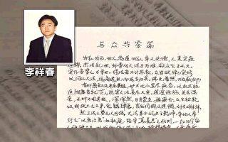 李祥春吁美方调查中国的犯罪法律和诉讼过程
